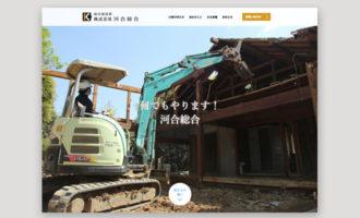 河合総合ホームページ