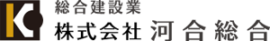 株式会社河合総合|恵那市の家屋解体工事・建設土木工事はお任せください